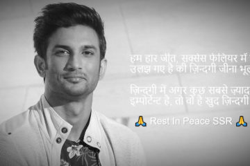 Learn a lesson from Sushant Singh Rajput's death
